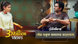 Beche Thakuk Amader Valobasha | Mehazabien, Apurba | Telefilm | Maasranga TV | 2018