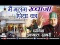 Main Malang Khwaja Piya Ka Singer Danish Iqbal Sabri Khwaja Garib Nawaz Qawwali mp3
