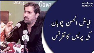 Fayyaz ul Hassan Chohan Press Conference | SAMAA TV | 21 January 2020