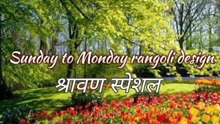 """Sunday to monday""shravn special rangoli design By Jyoti Raut Rangoli"