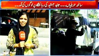 A Visit to Junaid Jamshed