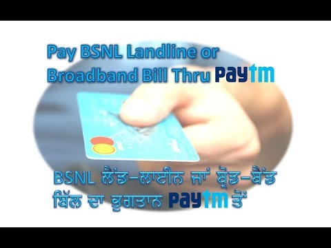 How To Pay Bsnl Landline Bill On Paytm|| Paytm से अपना Landline और Broadband Bill कैसे Pay करें ?