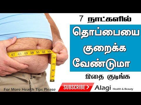 தொப்பையை குறைப்பது எப்படி? | How to Reduce Belly Fat Naturally | Health Tips in Tamil