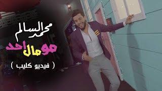 محمد السالم - مو مال احد (فيديو كليب حصري) | 2018 | (Mohamed Alsalim - Mo Mal Ahd (Exclusive
