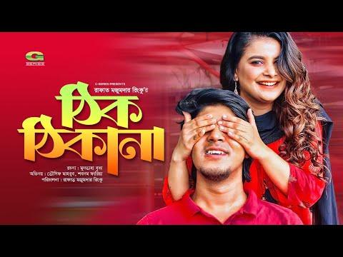 Xxx Mp4 Thik Thikana ঠিক ঠিকানা Tawsif Mahbub Sabnam Faria Eid Special Bangla Natok 2019 3gp Sex