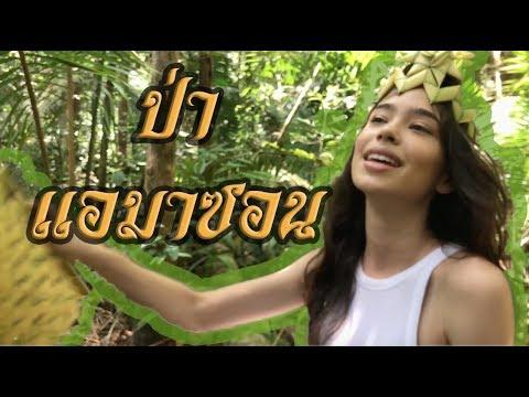 เมื่อสาวบราซิลว่ายน้ำแม่น้ำอเมซอน   ป่าอเมซอน
