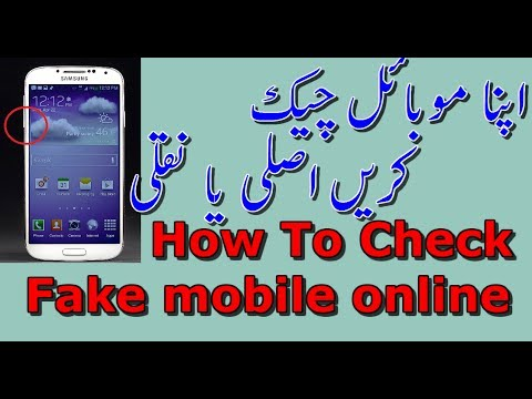 how to check Orignal or fake mobile online