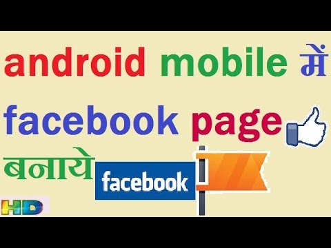 HOW TO CREATE A FACEBOOK PAGE IN ANDROID MOBILE HINDI/URDU VIDEO (STEP BY STEP)