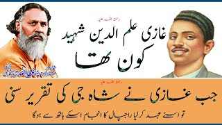 Ghazi elm Udeen Shaheed Or Sayed AttauALLAH Shah Bukhari ki Story | Ghulam Akber Bughlani