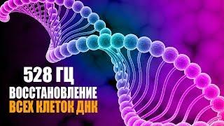 Download 528 гц Реконструкция и Восстановление Всех Клеток ДНК | Лечебная Космическая Музыка Video