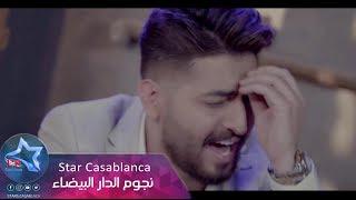 Yaser Abd Alwahab - Al Forga (Exclusive Music Video) | 2016 | (ياسر عبد الوهاب - الفركة (حصرياً