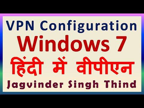 VPN Windows 7 - वीपीएन विंडोज 7 - VPN in HINDI - Video 3