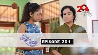 Neela Pabalu | Episode 201 | 15th February 2019 | Sirasa TV