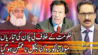 Kal Tak with Javed Chaudhry | 6 November 2019 | Express News