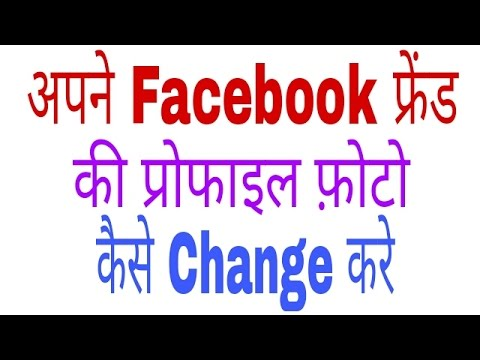 How To Change Your Facebook Friend Profile Picture ||Hindi|| (Prank With Friend / Girlfriend)