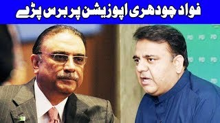Fawad Chaudhry Lashes Out On Oppositiion | 18 November 2018 | Dunya News