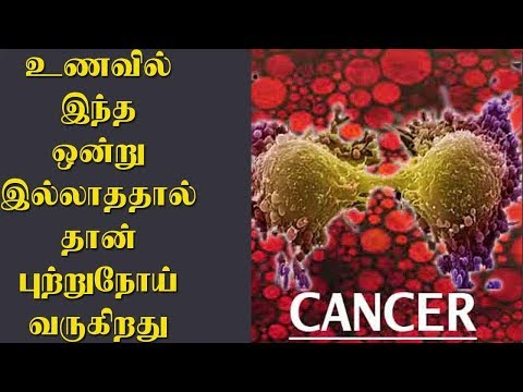 Avoid Cancer by taking this one in our daily food|Tamil News|