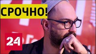 Кирилл Серебренников задержан как подозреваемый в хищении 68 млн рублей