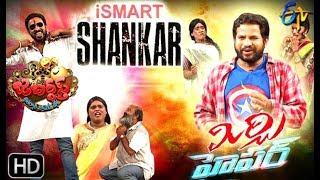 Jabardasth | 1st  August 2019   | Full Episode | ETV Telugu