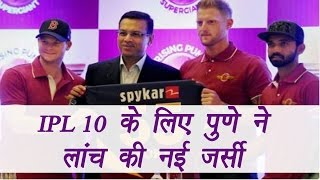 Rising Pune Supergiant unveil new jersey ahead of IPL 10 | वनइंडिया हिन्दी
