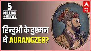 Vyakti Vishesh : Was Aurangzeb an enemy of Hindus?