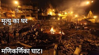 Walk to Manikarnika Ghat | Banaras | Hindu Cremation |