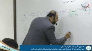 محاسبة مالية 2، المحاضرة الثامنة والعشرون، القوائم المالية والحسابات الختامية الجزء الأول