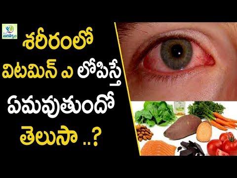 Vitamin A Deficiency symptoms, Vitamin A Foods, Benefits - Mana Arogyam | Telugu health Tips