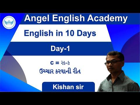 How to pronounce Latter  c  in English [Gujarati] English in 10 Days
