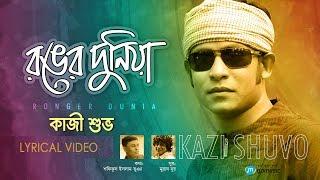 Ronger Dunia By kazi Shuvo | Murad Noor | Lyrical Video 2017