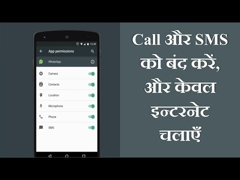 Run Internet Without Any Disturbance in Your Mobile (Disable Calls & SMS And Use Only Mobile Data)