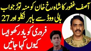 Shahrukh Khan Gets The Best Reply From Asif Ghafor l Studio One