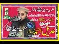 Download  Maulana Adil Ahmed Topic  Shan E Mustafa     S A W 15 12 2018  MP3,3GP,MP4