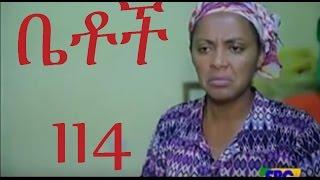 Betoch Comedy Drama - Part 114
