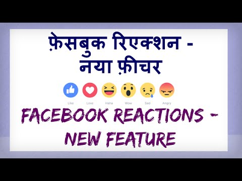 Facebook Reactions: The New Facebook Like Buttons! New Facebook Emojis