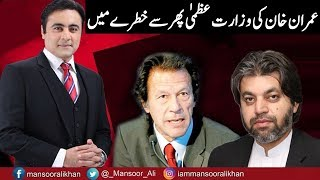 To The Point With Mansoor Ali Khan | 11 August 2018 | Express News