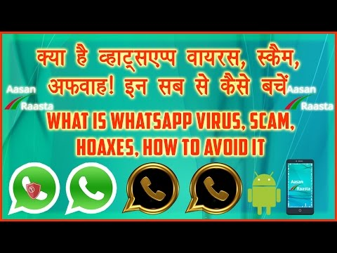 What Is WhatsApp Viruses, Scams, Hoaxes How To Avoid It | [Hindi/Urdu] Video