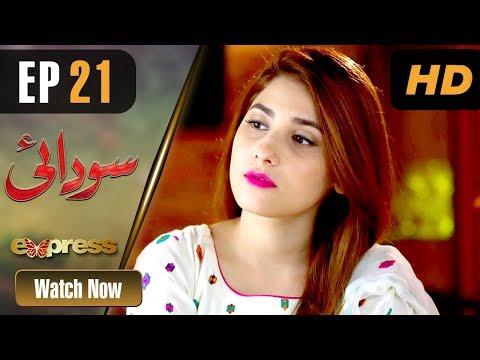 Xxx Mp4 Pakistani Drama Sodai Episode 21 Express Entertainment Dramas Hina Altaf Asad Siddiqui 3gp Sex