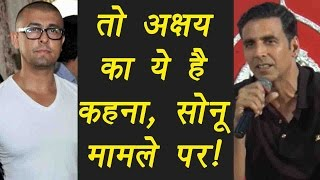 Sonu Nigam Azaan Controversy: Akshay Kumar REACTS on the issue | FilmiBeat