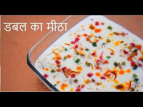 RAMZAN SPECIAL Iftar Recipe  Double Ka Meetha   Shahi Tukda  Bread Pudding  Sweet-Food Connection
