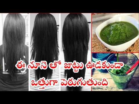 Home remedy to Control Hair fall Naturally at home in telugu