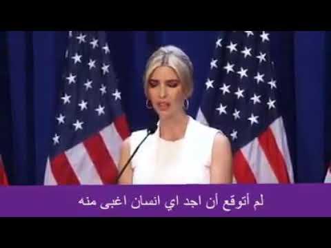Xxx Mp4 بنت الرئيس الامريكي تعلن عن ابويها ترانب بنهو غبي 3gp Sex