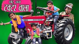 "CHOTU DADA TRACTOR WALA |""छोटू दादा ट्रेक्टर वाला "" Khandesh Hindi Comedy | Chotu Comedy Video"
