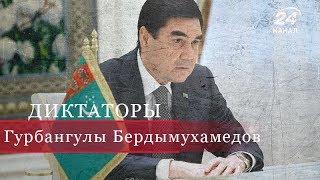 Гурбангулы Бердымухамедов, Диктаторы