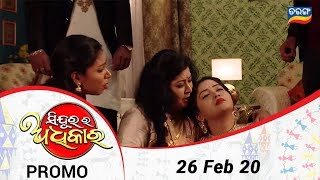 Sindura Ra Adhikar | 26 Feb 20 | Promo | Odia Serial - TarangTV