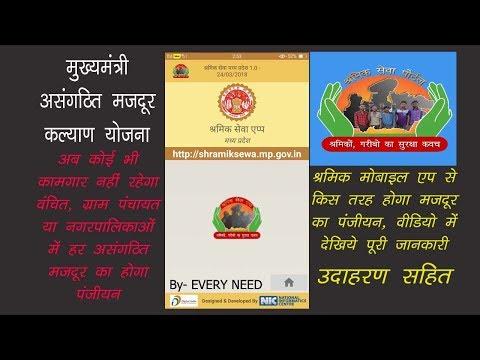 श्रमिक सेवा मोबाइल एप l कैसे होगा असंगठित मजदूरों का पंजीयन l Shramik Sewa Mobile App