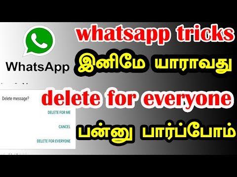 இனிமே யாராவது delete for everyone  பன்னு பார்ப்போம் | whatsapp delete for everyone recovery