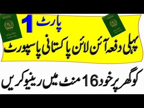 How to renew Online Pakistani passport in urdu part1/Pakistani Passport online renew karain part 1
