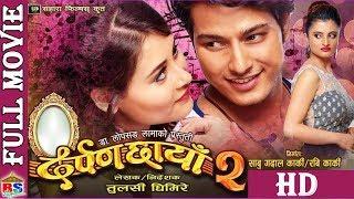 DARPAN CHHAYA 2   Pushpall/Sahara/Shraddha/Firoj   Musical Love Story   FULL MOVIE HD