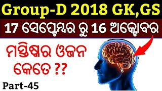 17 Sept To 16 Oct All Group D Questions 2018 Questions Odia ! P-45 ! Group D 2018 Odia Questions !!